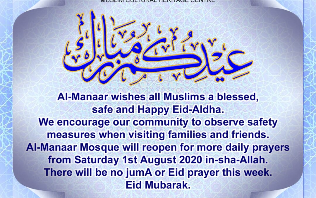 Al-manaar Wishes All Muslims a Blessed, Safe and Happy Eid Al-adha