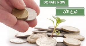 donation fund